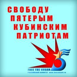 Logo Comité Ruso de Lucha por la Libertad de los Cinco